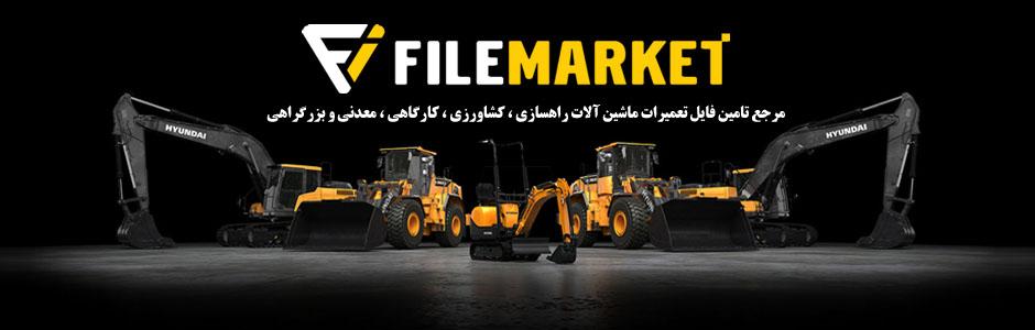 فایل مارکت
