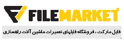 فایل مارکت - فروشگاه فایل های تعمیرات ماشین آلات